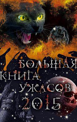 Анна Воронова - Большая книга ужасов 2015
