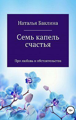 Наталья Баклина - Семь капель счастья