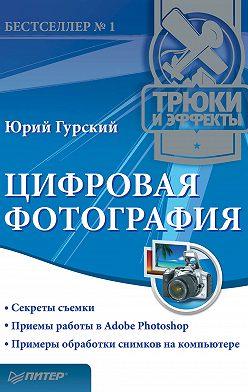 Юрий Гурский - Цифровая фотография. Трюки и эффекты