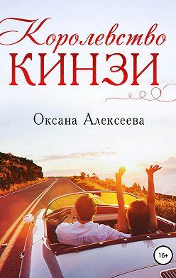Оксана Алексеева - Королевство Кинзи