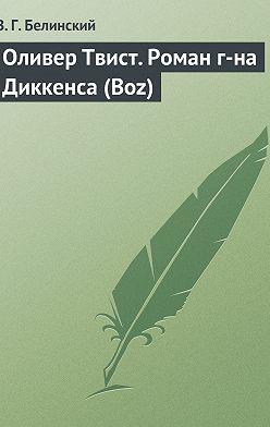 Виссарион Белинский - Оливер Твист. Роман г-на Диккенса (Boz)