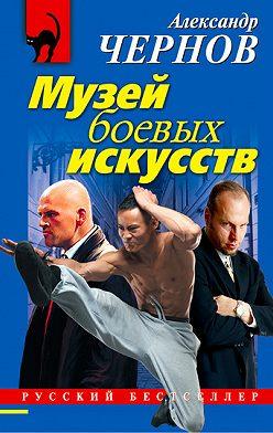 Александр Чернов - Музей боевых искусств