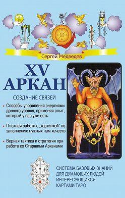 Сергей Медведев - XV Аркан. Создание связей