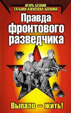 Татьяна Алексеева-Бескина - Правда фронтового разведчика