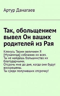 Артур Данагаев - Так, обольщением вывел Он ваших родителей изРая
