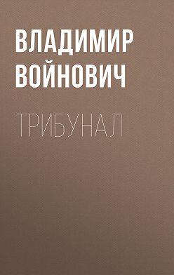 Владимир Войнович - Трибунал