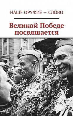 Сергей Ходосевич - Великой Победе посвящается