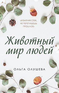 Ольга Олушева - Животный мир людей