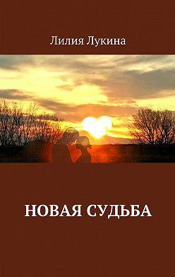 Лилия Лукина - Новая судьба