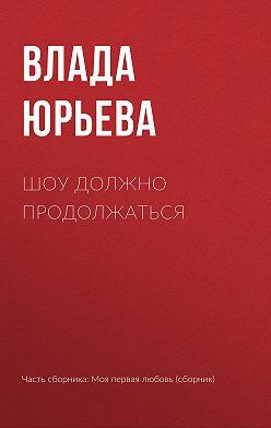 Влада Юрьева - Шоу должно продолжаться