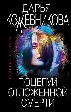 Дарья Кожевникова - Поцелуй отложенной смерти