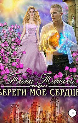 Тина Титова - Береги моё сердце