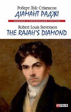 Роберт Стівенсон - Діамант Раджі=The Rajah's Diamond