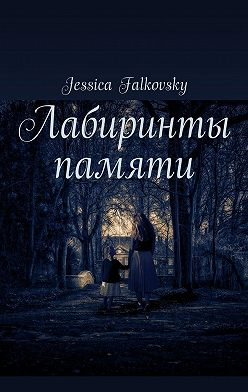 Jessica Falkovsky - Лабиринты памяти