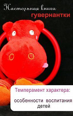 Неустановленный автор - Темперамент характера: особенности воспитания детей