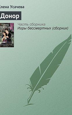 Елена Усачева - Донор