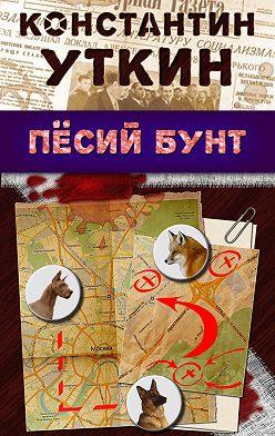 Константин Уткин - Песий бунт