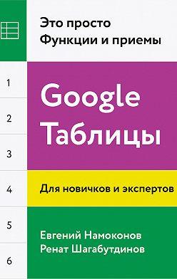 Ренат Шагабутдинов - Google Таблицы. Это просто. Функции и приемы