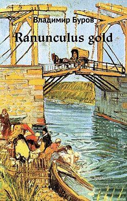 Владимир Буров - Ranunculus gold