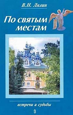 Валерий Лялин - По святым местам