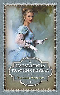 Евгения Марлитт - Наследница. Графиня Гизела (сборник)