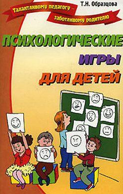 Татьяна Образцова - Психологические игры для детей