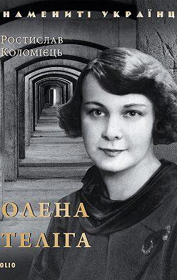 Ростислав Коломиец - Олена Теліга