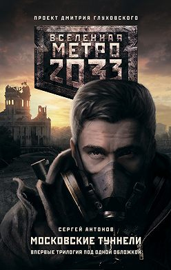 Сергей Антонов - Метро 2033. Московские туннели (сборник)