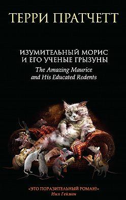 Терри Пратчетт - Изумительный Морис и его ученые грызуны