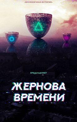 Александр Свистунов - Жернова времени