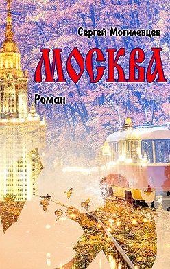 Сергей Могилевцев - Москва