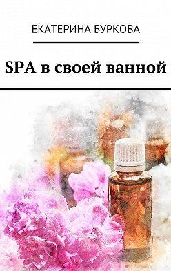 Екатерина Буркова - SPA в своей ванной