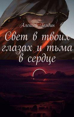 Алексей Голдин - Свет втвоих глазах итьма всердце