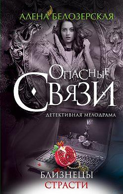 Алёна Белозерская - Близнецы страсти
