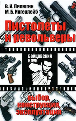 Михаил Ингерлейб - Пистолеты и револьверы. Выбор, конструкция, эксплуатация