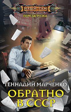Геннадий Марченко - Обратно в СССР