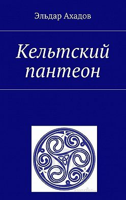 Эльдар Ахадов - Кельтский пантеон