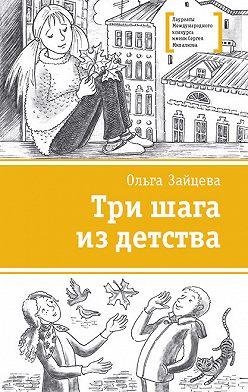 Ольга Зайцева - Три шага из детства