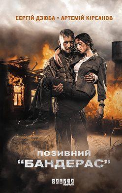 Сергiй Дзюба - Позивний Бандерас