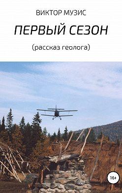 ВИКТОР МУЗИС - Первый сезон