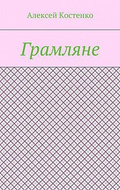 Алексей Костенко - Грамляне