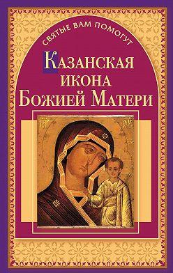Анна Чуднова - Казанская икона Божией Матери