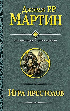 Джордж Мартин - Игра престолов. Битва королей