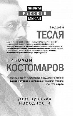Николай Костомаров - Две русских народности (сборник)