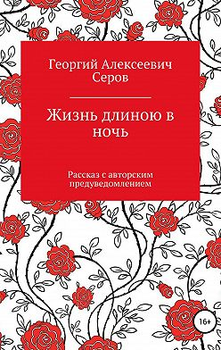 Георгий Серов - Жизнь длиною в ночь