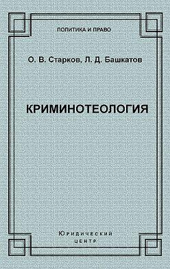 Леонид Башкатов - Криминотеология