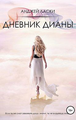 Анджей Ласки - Дневник Дианы