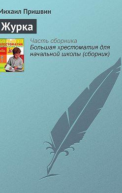 Михаил Пришвин - Журка