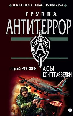 Сергей Москвин - Асы контрразведки