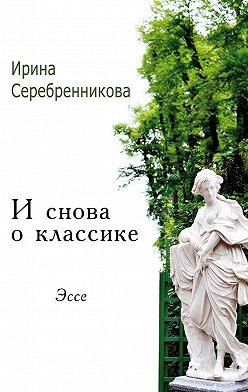 Ирина Серебренникова - Иснова оклассике. Эссе